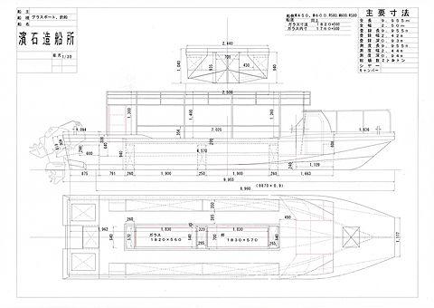 濱石造船  グラスボート HM-33