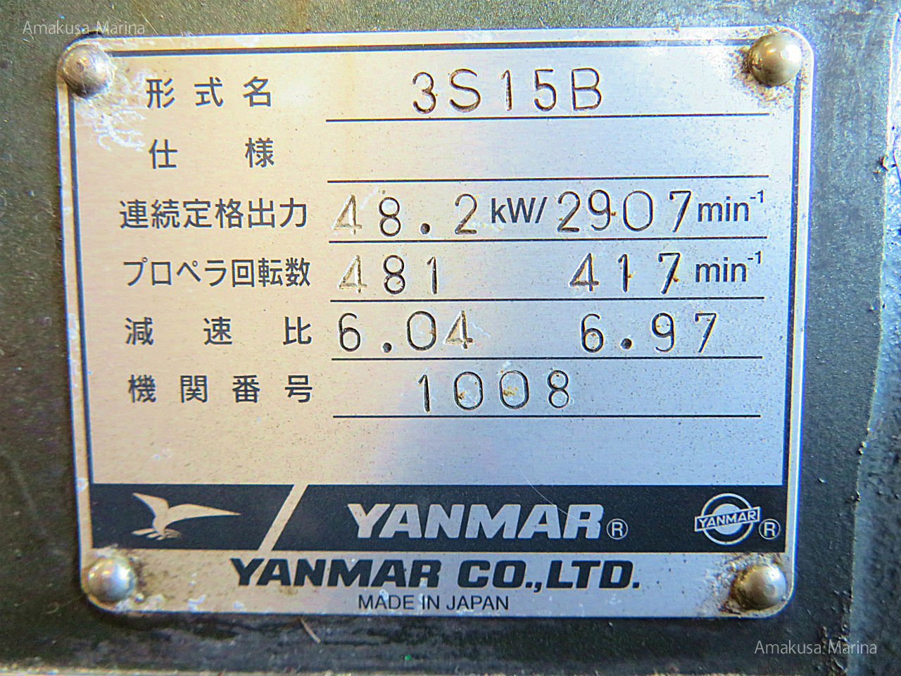 YANMAR 3S15B 65 5PS 6 04 | Amakusa Marina & Co