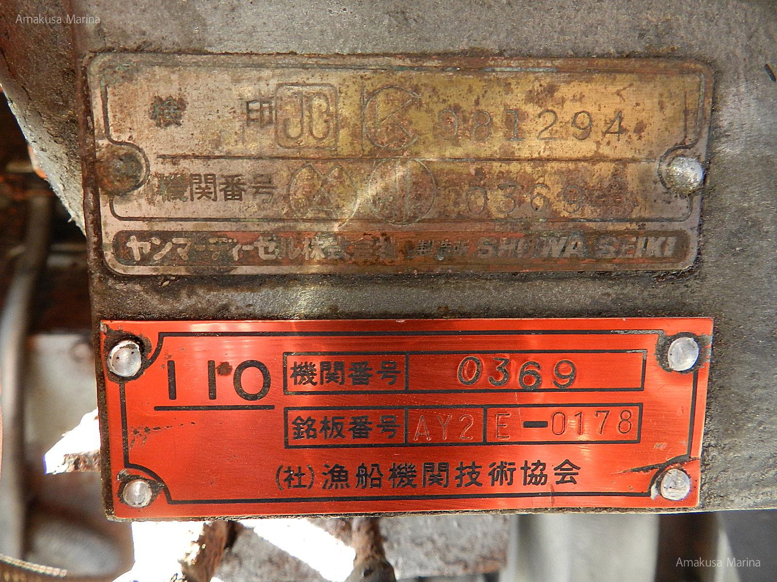 YANMAR 6KX-GT 740ps (3 05) | Amakusa Marina & Co