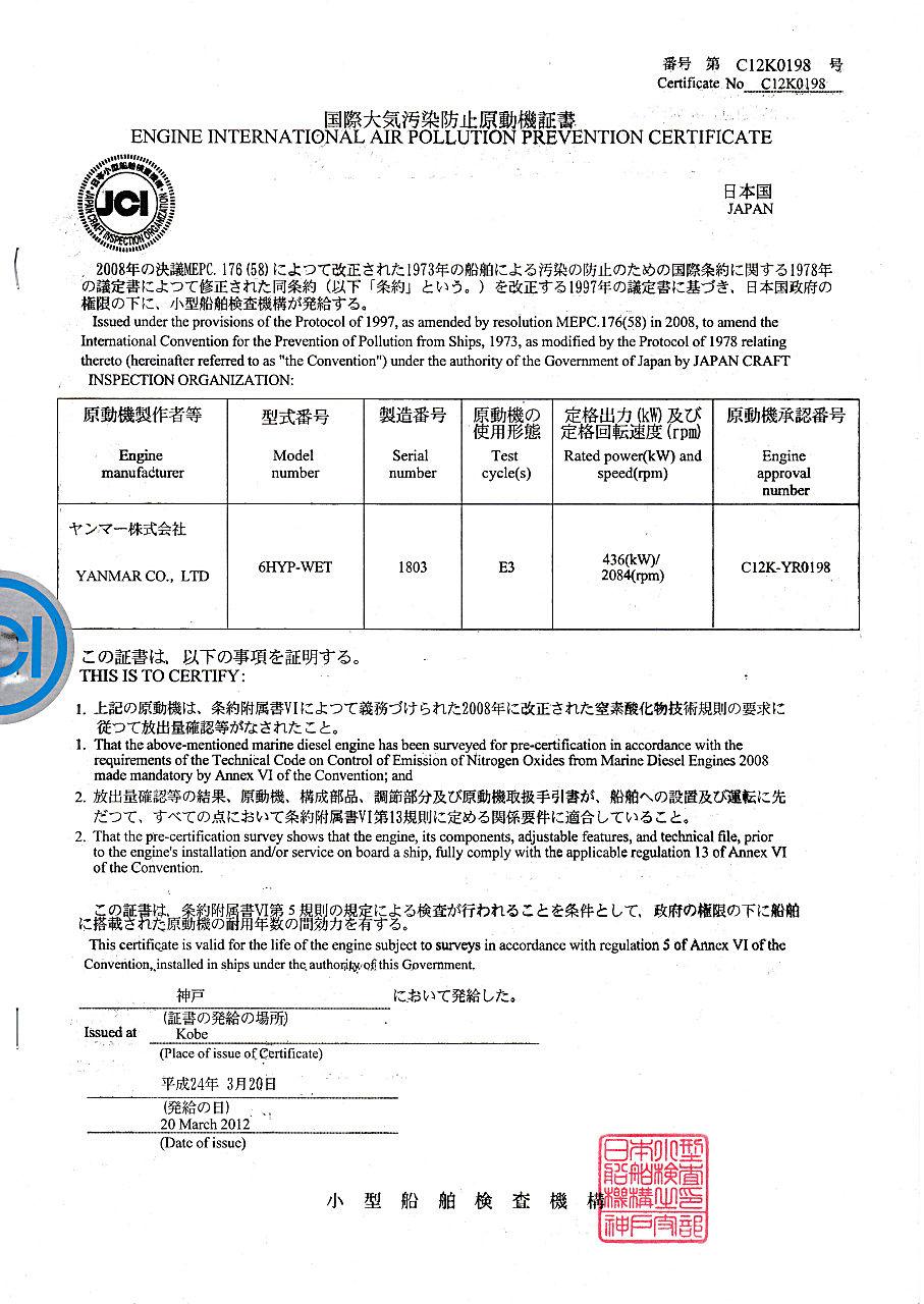 YANMAR 6HYP-WET 632ps (3 04) | Amakusa Marina & Co