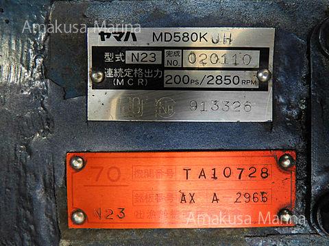 ヤマハ MD580KUH 260ps