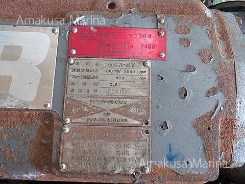ヤンマー 4CX-ET (2.91)230ps