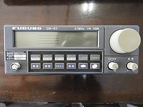 DSB送受信機 FURUNO DR-81(本体のみ)