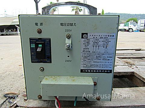 三信電具 メタルハライド 安定器