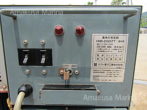 ホクト電子工業 集魚灯 安定器 2KW×2灯用