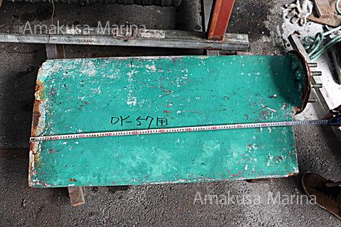 ヤマハ DY-57 舵