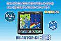 10.4型 GPS魚探  HE-101GP-Di