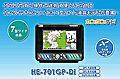 7型ワイド GPS魚探  HE-701GP-Di