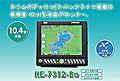 10.4型 HE-7312-Bo