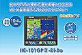 10.4型 GPS魚探  HE-101GP�-Di-Bo